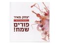 Purim Sameach with Yitzchak Meir and His Band
