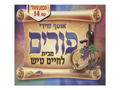 Lechaim Tisch - Purim Songs Collection
