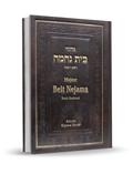 Majzor Beit Nejama - Rezos de Rosh Hashaná