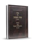 Majzor Moshe VeShimshon - Rezos de Yom Kipur