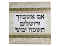 """תמונת הפסוק """"אם אשכחך ירושלים"""" , קנבס"""