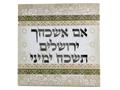 If I Forget You O Jerusalem on Canvas