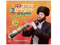 CD Purim in Jerusalem 2 - Chilik Frank