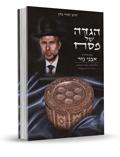"""הגדה של פסח """"אבני נזר"""", הרב זמיר כהן"""