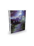 חי באמונה - הרב יעקב ישראל לוגאסי