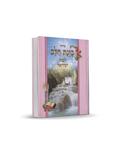 סידור כוונת הלב לבת ישראל - כיס