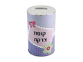 Girls' Tzedaka Box