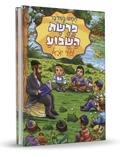 פרשת השבוע לילדי ישראל, במדבר