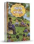 פרשת השבוע לילדי ישראל, דברים