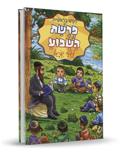 פרשת השבוע לילדי ישראל, בראשית