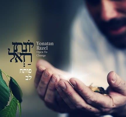 """Yonatan Razel """"ouvert au changement"""""""