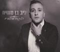 Musique juive orientale Yaniv ben Machiah