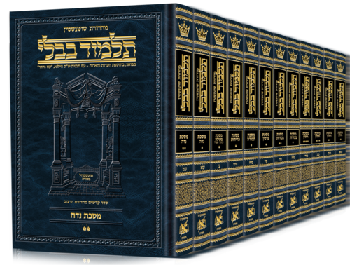 Schottenstein Talmud Hebrew, Medium Size