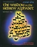 The Wisdom in the Hebrew Alphabet (Englisch)