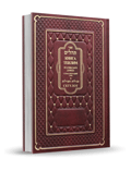 The Book of Psalms (Hebrew-Russian)