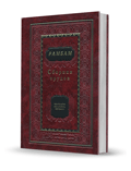 Рамбам 'Маймонид' - Сборник трудов