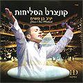 Selichot Concert, Yaniv ben Moshiach