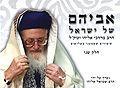 אביהם של ישראל - חלק שני