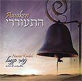 Hitoreri - Awaken, Naomi Knobel