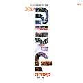 Yaakov Shweiky- Cesaree 5770