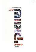 DVD יעקב שוואקי - קיסריה 5770