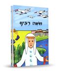 Истории из детства Моисея (иврит)