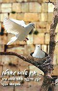 Le Jardin de la paix - Version Yiddish