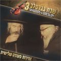Shabbos in Breslov 3 - Songs for the Third Meal