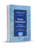 Sha'ar HaBitachon - The Gate of Trust (taken from the book Chovot HaLevavot - The Duties of The Heart) SPANISH EDITION