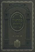 חמישה חומשי תורה - מקראות גדולות