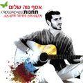 CD Asaf Nave Shalom - Tajanot
