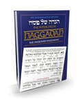 The Interlinear Haggadah