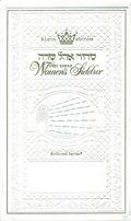 Ohel Sarah Women's Siddur - Sefard