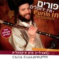 Purim in Jerusalem with Chilik Frank
