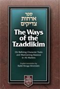 Orchos Tzaddikim - The Ways of the Tzaddikim, Large edition