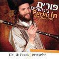 Хилик Франк - Пурим в Иерусалиме