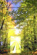 Le jardin de la foi - en persien