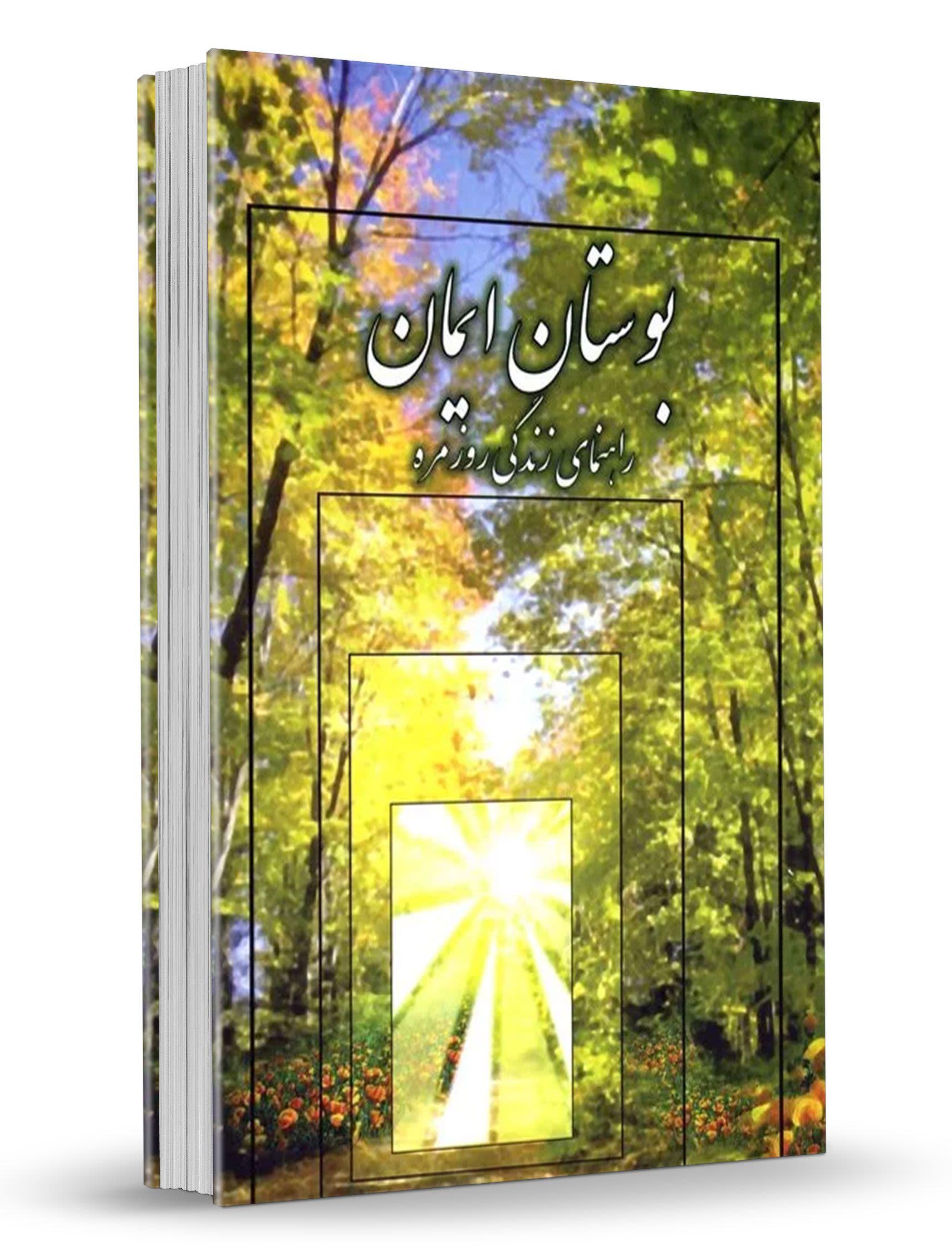 """""""Сад веры"""" (с пояснениями)  -  на персидском языке"""