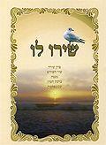 Singet IHM (Schiru Lo) Auf Hebräisch