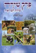 Perek Shirá con comentario de Kavanat HaLev - en HEBREO
