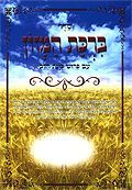 Birkat HaMazon with Commentary
