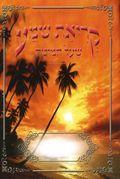 Schma Israel Gebet vor dem schlafen gehen