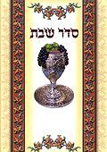 Seder de Chabat