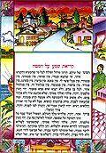 Schma Israel Gebet vor dem Schlafengehen