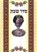 Seder Shabbat Bencher