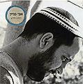 """CD de Abi Benion- """"Jalom Jadash"""" (""""Nuevo Sueño"""")"""