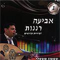 Shimon Mashali - Juego de Avía Renanot