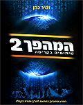 המהפך 2 - מיתוסים בקריסה, הרב זמיר כהן