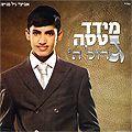 Gadol Hashem - Great is Hashem, Meydad Tassa