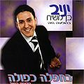 Yaniv Ben Mashiach - double CD en concert